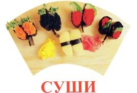 """НОВИНКА! Карточки """"Еда-4: Национальные блюда"""""""